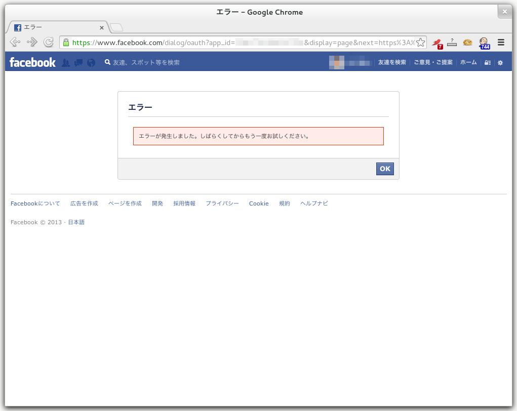 Facebookログインに失敗
