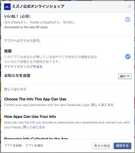 facebook_app_permissions