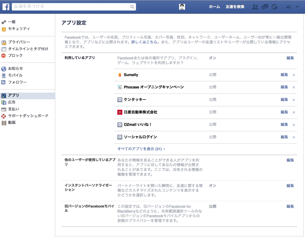 facebook_apps_lists_old